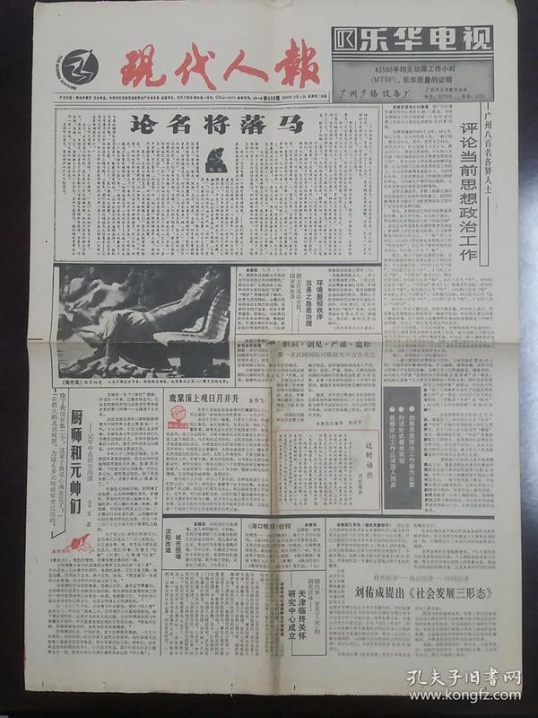 1988年10月11日《现代人报》()