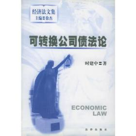 可转换公司债法论——经济法文集