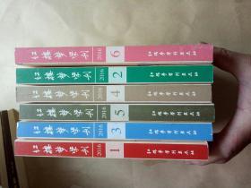 红楼梦学刊 2006年1、2、3、4、5、6期