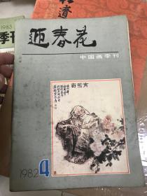 迎春花 1982 4