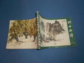 树石画谱-横16开79年一版一印