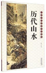 中国历代名家作品精选:历代山水