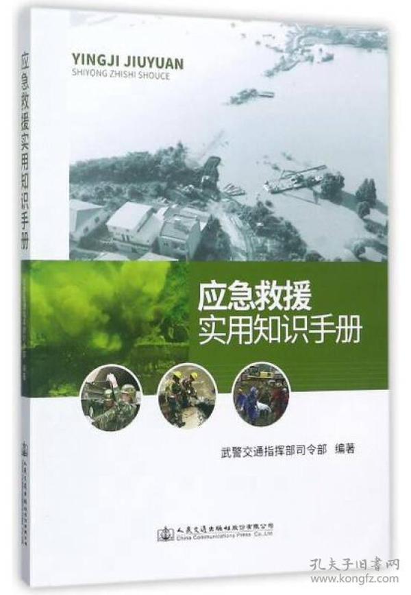应急救援实用知识手册