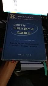 2007年贵州文化产业发展报告