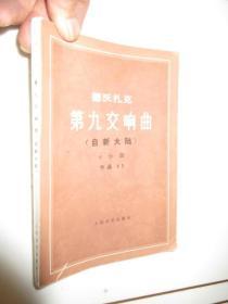 德沃扎克    第九交响曲  (自新大陆)