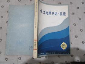 水文地质史话·札记