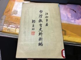 臺灣教育史料新編