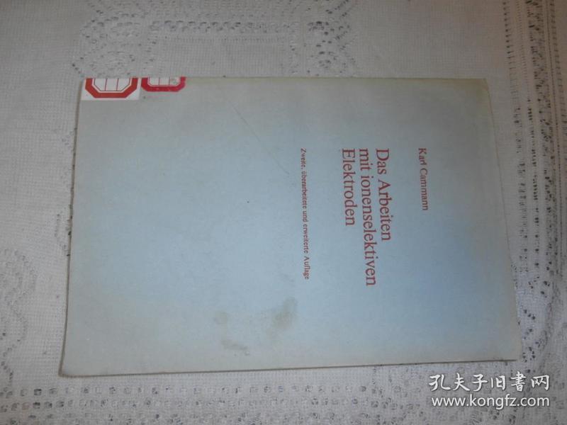 离子选择电极引论 (修订扩大第2版)德文