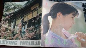 演员沈丹萍2016签名的1983沈丹萍封面的电影画报一本