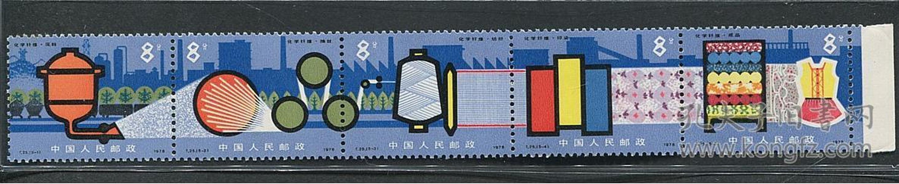 T25化纤新原胶邮票