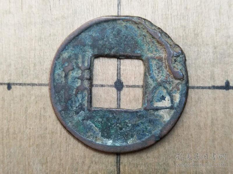 13 东汉:早期【五铢钱】 特价 东汉朝古铜钱铜币古玩收藏镇宅保真品包老