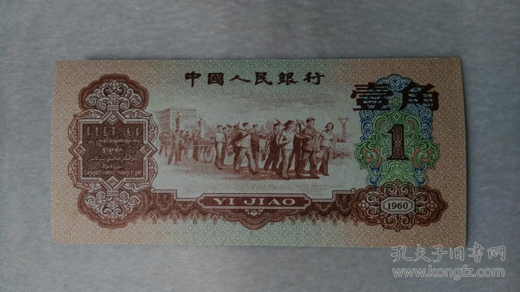 第三套人民币 棕红壹角 纸币