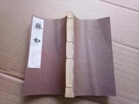 脉如   上册.  上海古籍书店影印