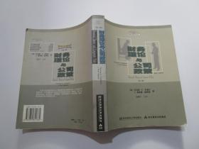 财务理论与公司政策(第三版)