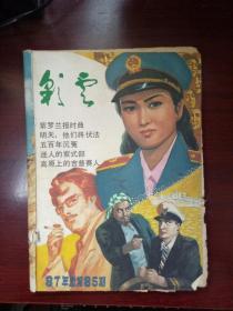 彩云(1987年第10期)