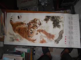 1982年年历画,虎,人民美术出版社出版 76*33