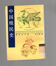 中国殖民史