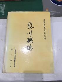黎川县志(实物实拍,江西省抚州市黎川县,老版本县志,)