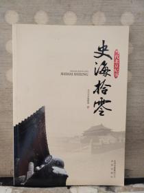 当代北京纪事.史海拾零