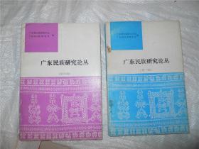 广东民族研究论丛(第一、四辑)两本
