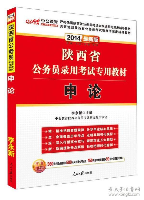 中公教育·2014陕西省公务员录用考试专用教材:申论(新版)
