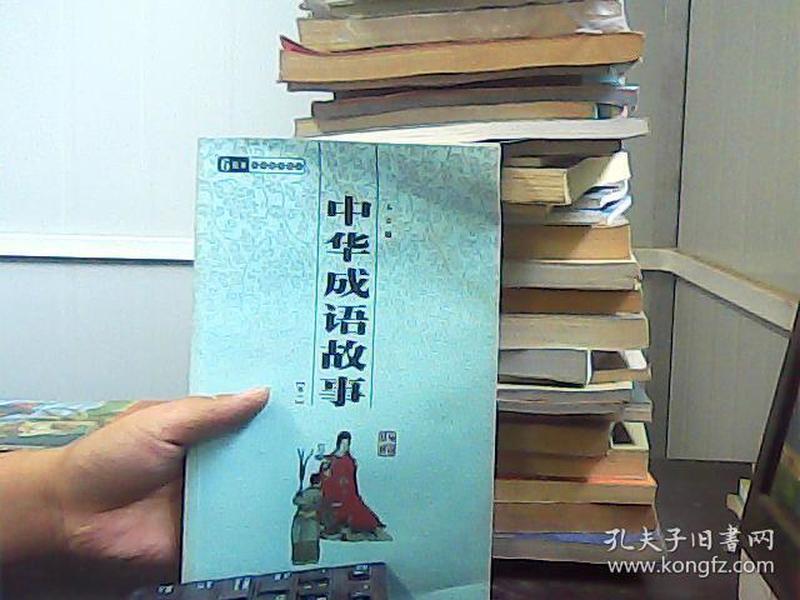 中华成语故事(卷一)