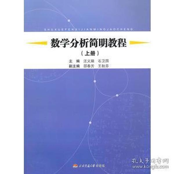 数学分析简明教程(上、下册)