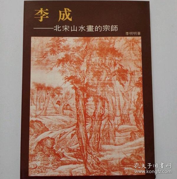 李成--北宋山水画的宗师