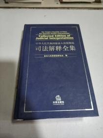 中华人民共和国最高人民检察院司法解释全集(一版一印)