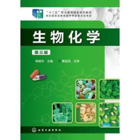生物化学(第三版)