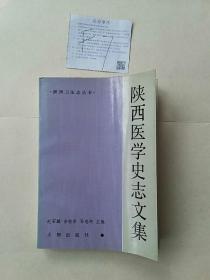 陕西医学史志文集(第一辑)
