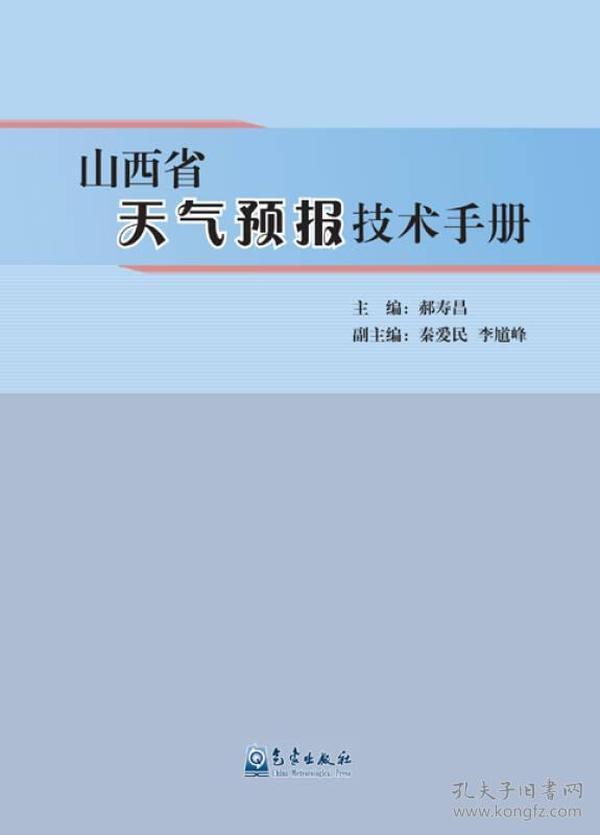 9787502963064山西省天气预报技术手册