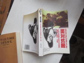 面对贫困:中国贫困地区教育发展的背景现状对策