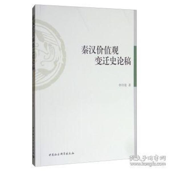 秦汉价值观变迁史论稿