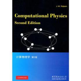 计算物理学(第2版)