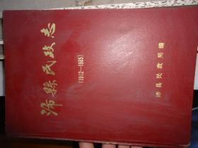 沛县民政志(1912---1985精装)
