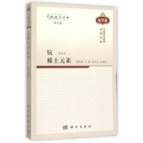 无机化学丛书(第七卷):钪 稀土元素