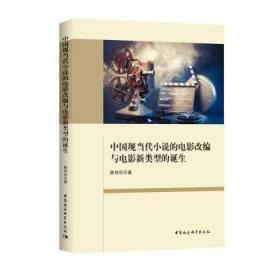 中国现当代小说的电影改编与电影新类型的诞生