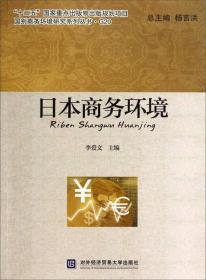 国别商务环境研究系列丛书:日本商务环境