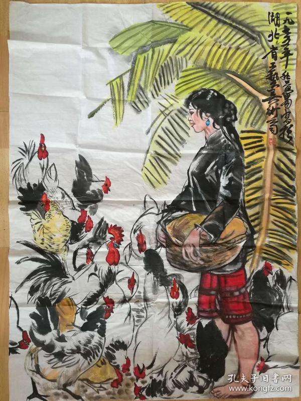 黄胄             中国美术家协会常务理事    饲鸡图       超大巨幅     手工装裱店里作品均不保真保手绘