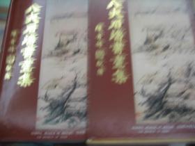 八大石濤書畫集  84年初版精裝,包快遞