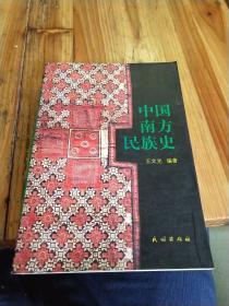 中国南方民族史
