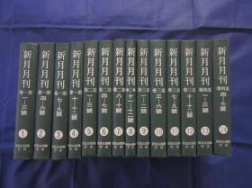 """匠尤★1977年《新月月刊》精装全14册,从创刊号到终刊号完整一套全,""""梁实秋""""专门作序,雕龙出版社一版一印私藏品佳。"""