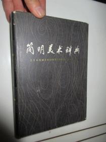 简明美术辞典     (大32开,硬精装)