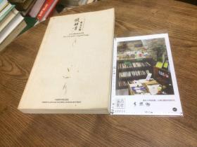 钱锺书英文文集