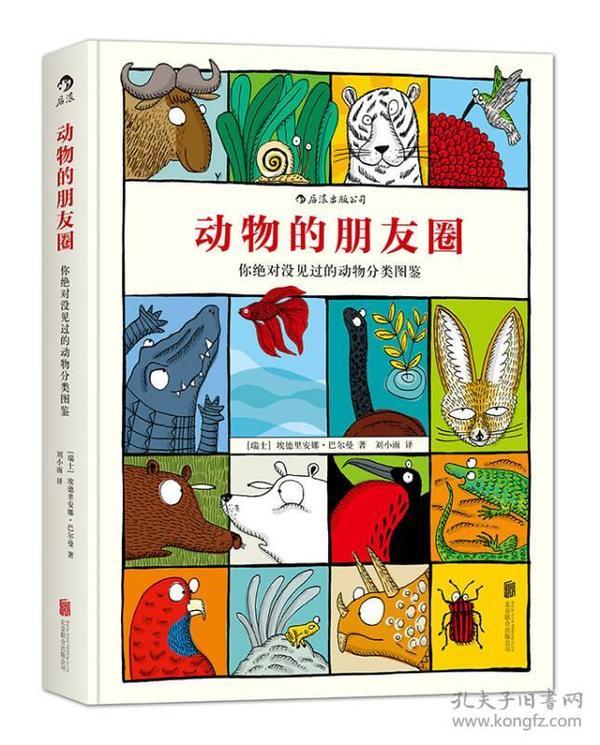 动物的朋友圈:你绝对没见过的动物分类图鉴