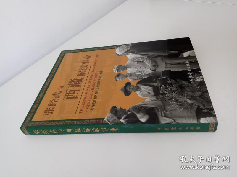 张经武与西藏解放事业