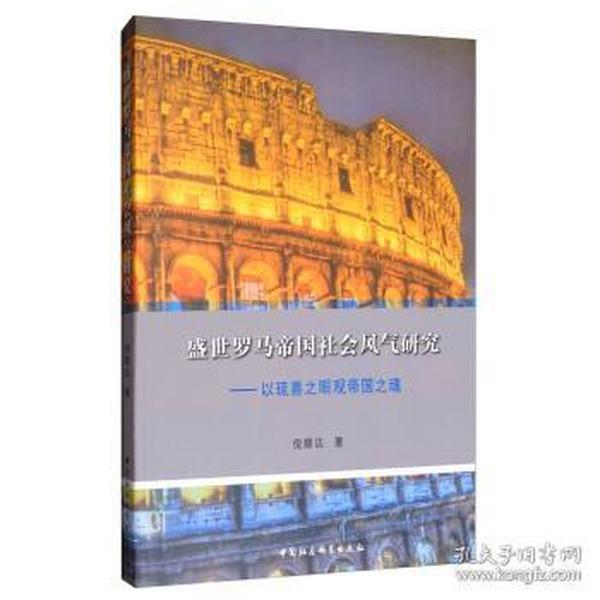 盛世罗马帝国社会风气研究:以琉善之眼观帝国之魂