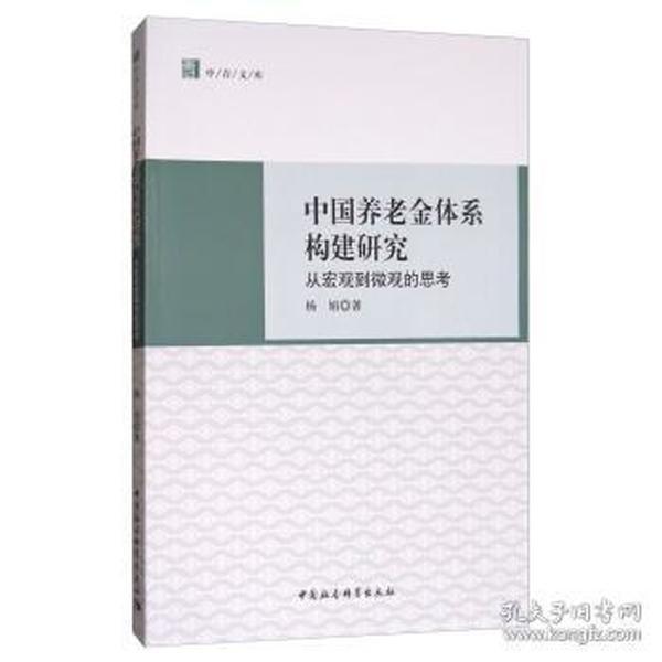 中国养老金体系构建研究:从宏观到微观的思考