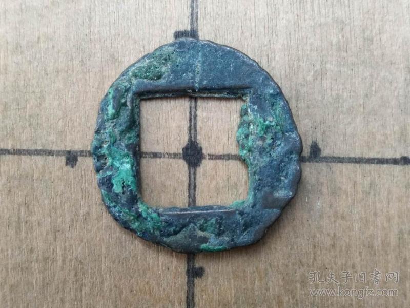 13 东汉:剪边【五铢钱】 特价 东汉朝古铜钱铜币古玩收藏镇宅保真品包老